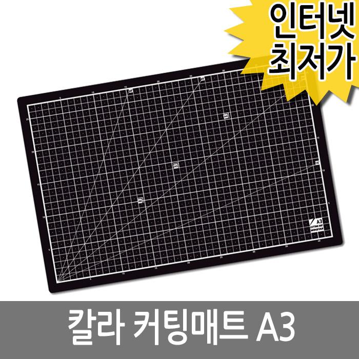 칼라 커팅매트 A3/ 커팅 컷팅 매트 PVC커팅매트, 블랙