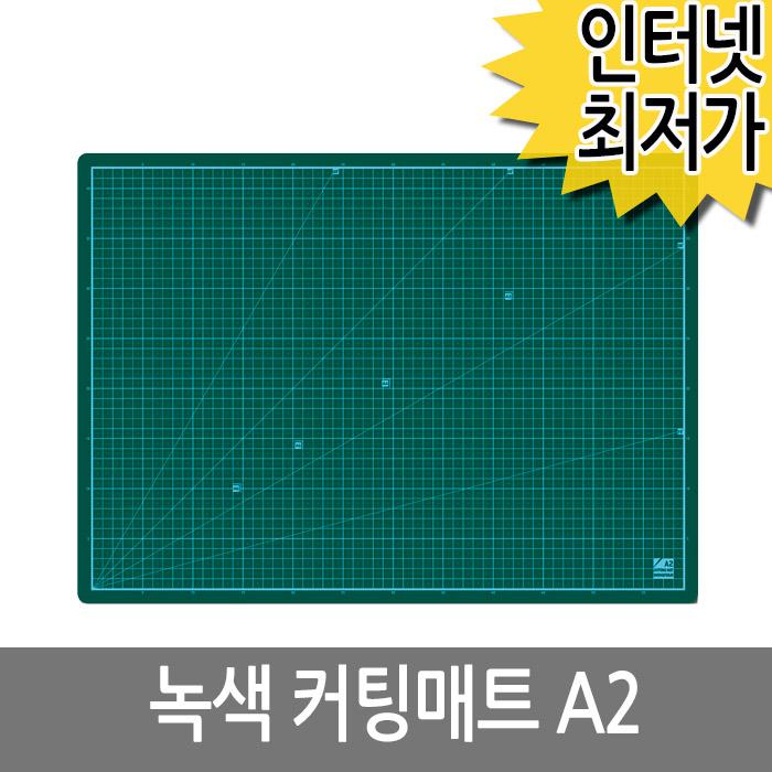 녹색 커팅매트 A2/ 커팅패드 컷팅매트 PVC