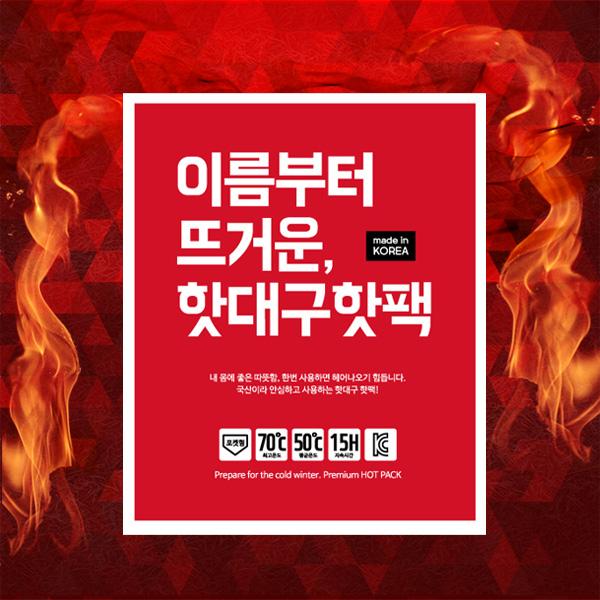 이름부터 뜨거운 핫대구 핫팩 1박스 (150g X 20개입), 단품