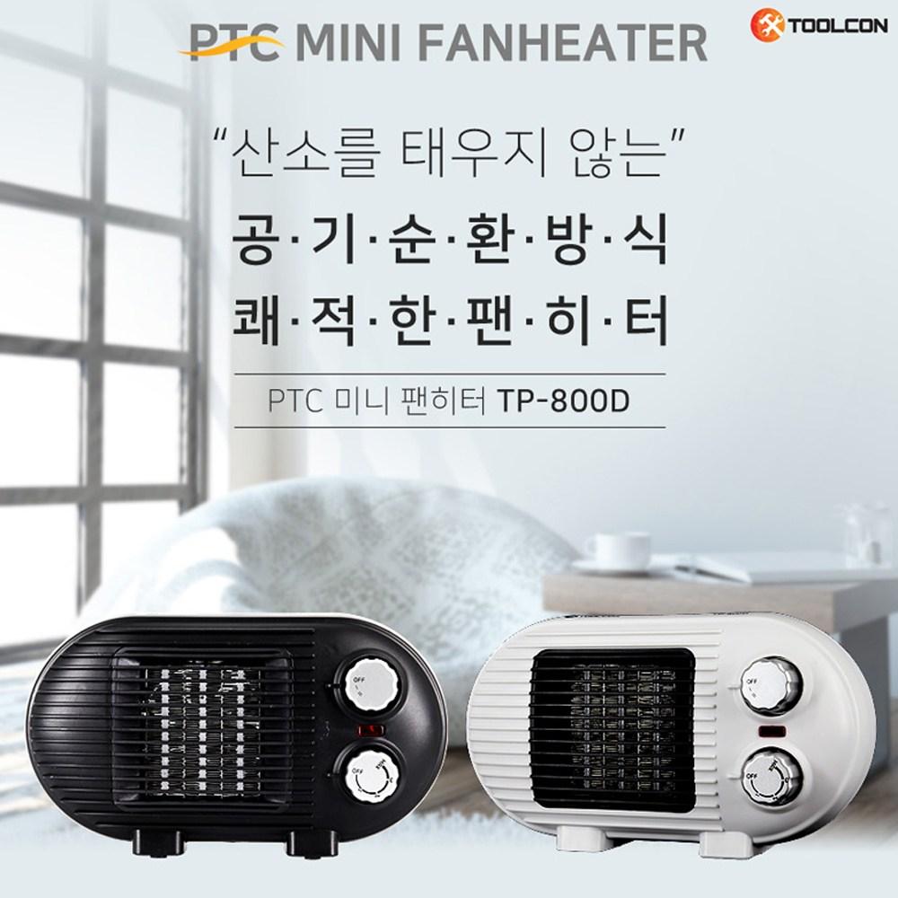 툴콘 TP-800D 미니팬히터 캠핑용 파우치, 블랙