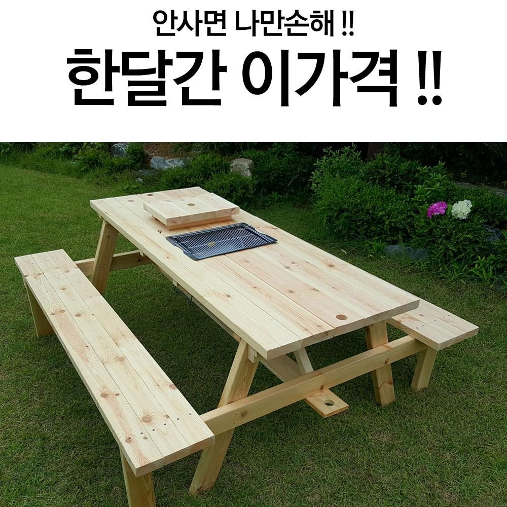 튼튼테이블 바베큐야외테이블사이즈색상선택 정원 불판테이블 김건모테이블, 01.4인용테이블 무도색