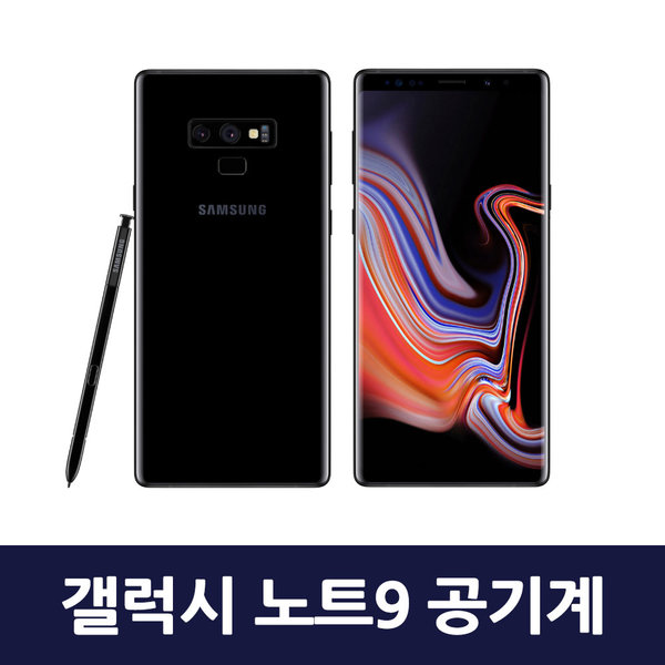 갤럭시노트9 128G 공기계 SM-N960N SKT 미개통 미개봉, 퍼플, 갤럭시노트9 SM-N960N