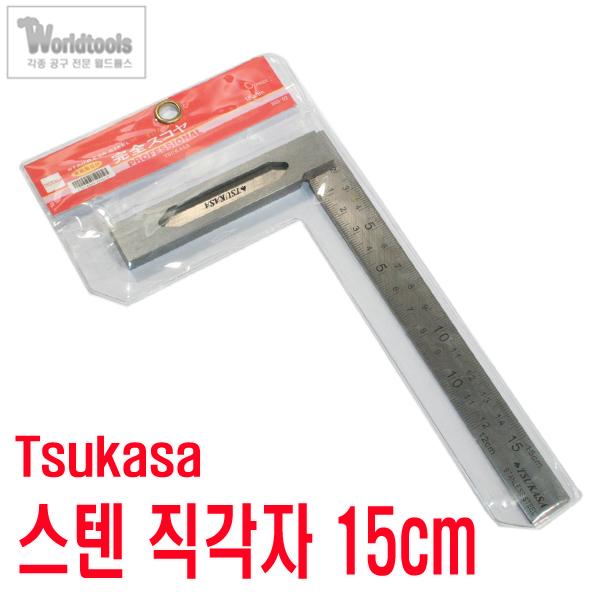 Tsukasa(츠카사) 직각자(15cm) 눈금대붙이