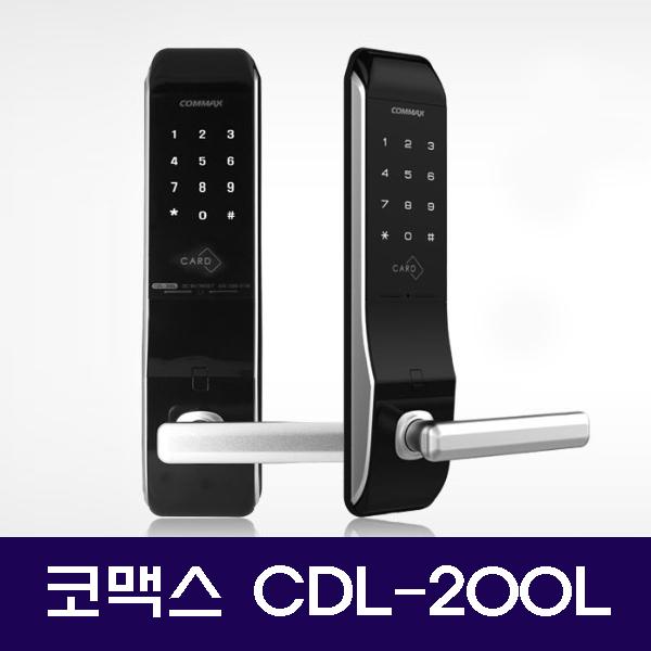 코멕스 CDL-200L 도어락 현관 키 디지털도어락 A지역 설치의뢰(현장 결제시 3만원)