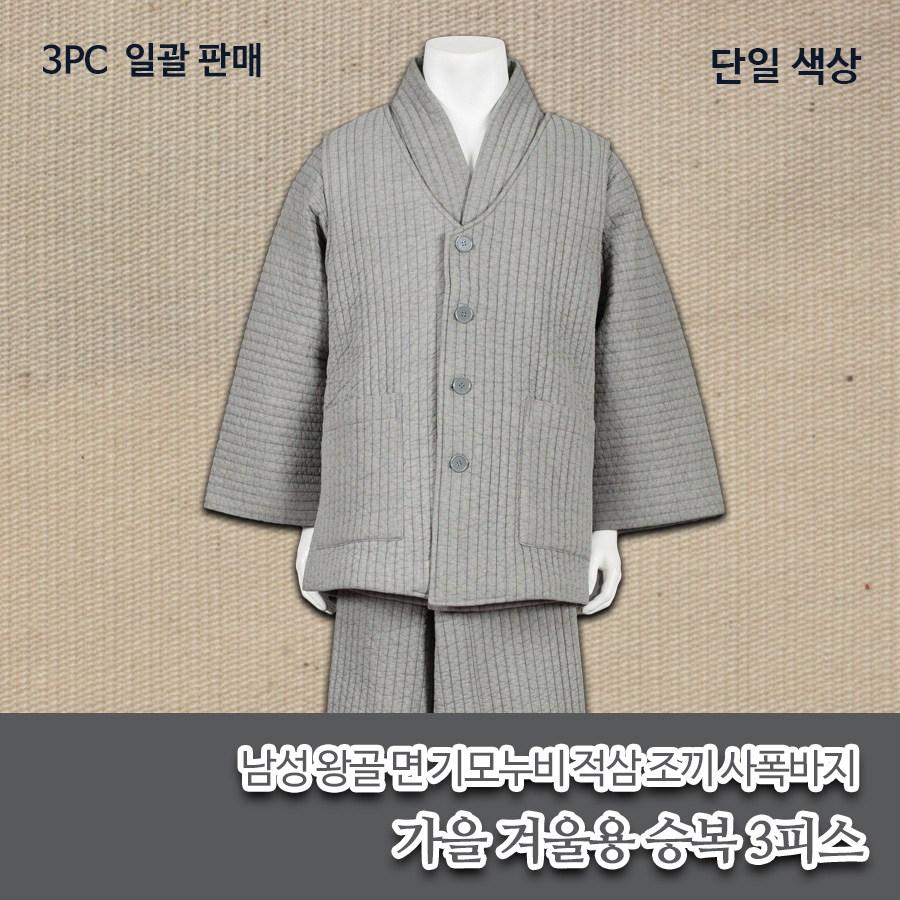 부국사임당 남성 겨울 승복 기모누비 적삼 조끼 사폭바지 3피스 절복