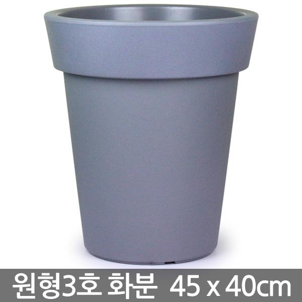 플라스틱 대형화분 - 브라운 / 베란다화분 거실화분, 05_유니크원형3호_그레이(받침X)