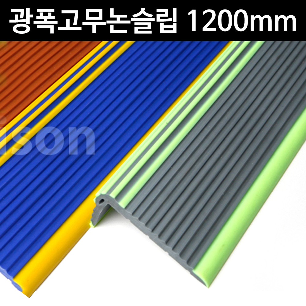 GS200 광폭고무계단논슬립 1200mm TIS-529, 진회색/연두