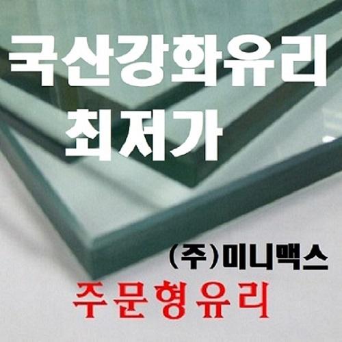 미니맥스 국산 강화유리 식탁유리 책상유리 사각형, 그린원형강화유리 (두께 8mm)