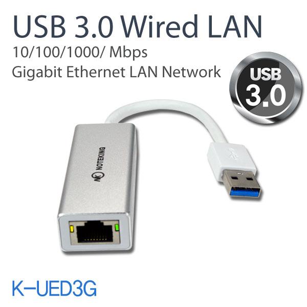 삼성전자 삼성 노트북9 PEN 인터넷 연결 케이블 유선 LAN 젠더 동글, K-UED3G(USB3.0/기가비트)