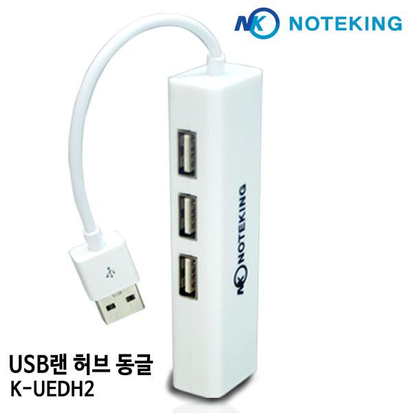 LG전자 Z350 Z360 울트라북 USB용 인터넷 연결 케이블 LAN 젠더, K-UEDH2