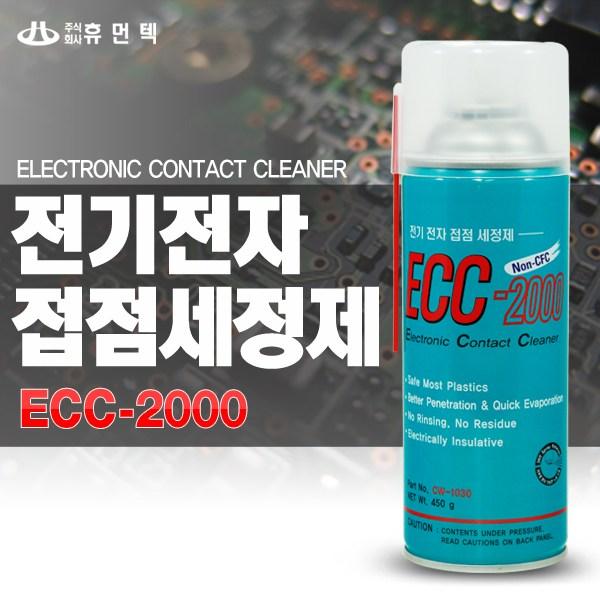 SWCHEM ECC-2000 전기 접점 부활제 세정제, 1개
