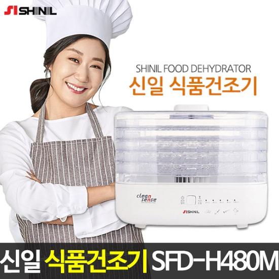 신일 식품건조기 SFD-H480M, 단일 모델명/품번