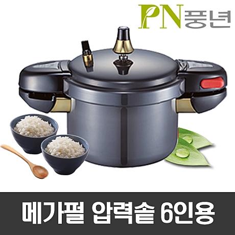 풍년 압력솥 가스압력밥솥 2인용 6인용 8인용 10인용, 02. 풍년 메가펄 MGPC-20C/6인용