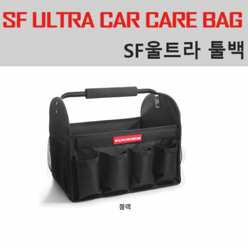 세차용품 툴박스 공구가방 연장가방 차량용 SF 울트라 툴백 트렁크정리함, 블랙