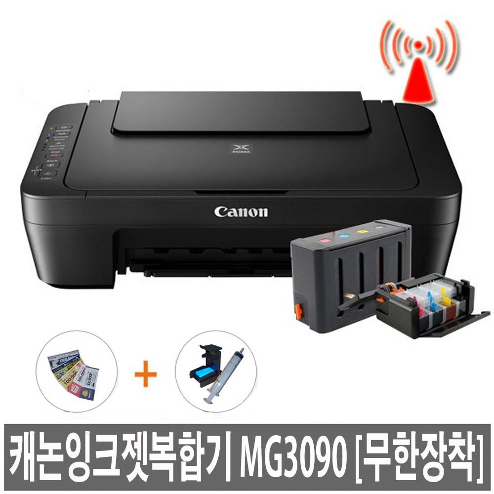 캐논 PIXMA MG3090 WiFi 잉크젯 복합기, 캐논 MG3090+블랙형무한