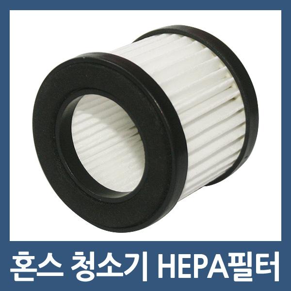 혼스 HONS 침구 청소기필터 HSBC-1000 HSBC-2000 호환