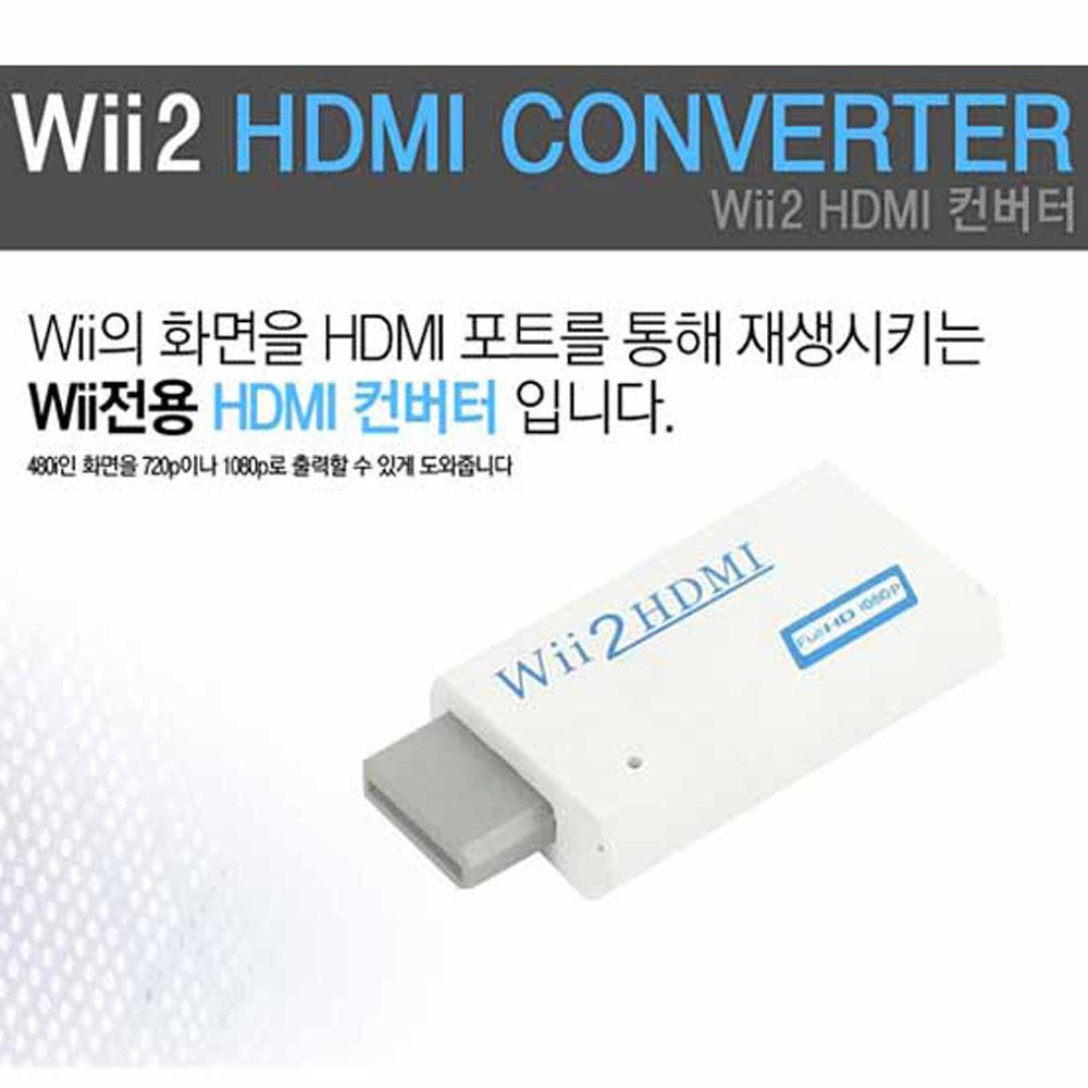 기타 wii HDMI 컨버터 1080P 미니컨버터, 1개, 단품