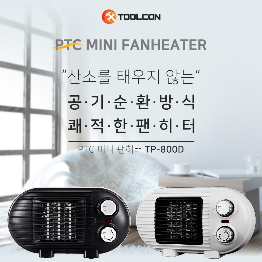 TP 800D 미니팬히터 팬히터 사무실팬히터 사무용팬히터 사무팬히터 가정용팬히터 전기팬히터 툴콘팬히터 툴콘미니팬히터, 화이트