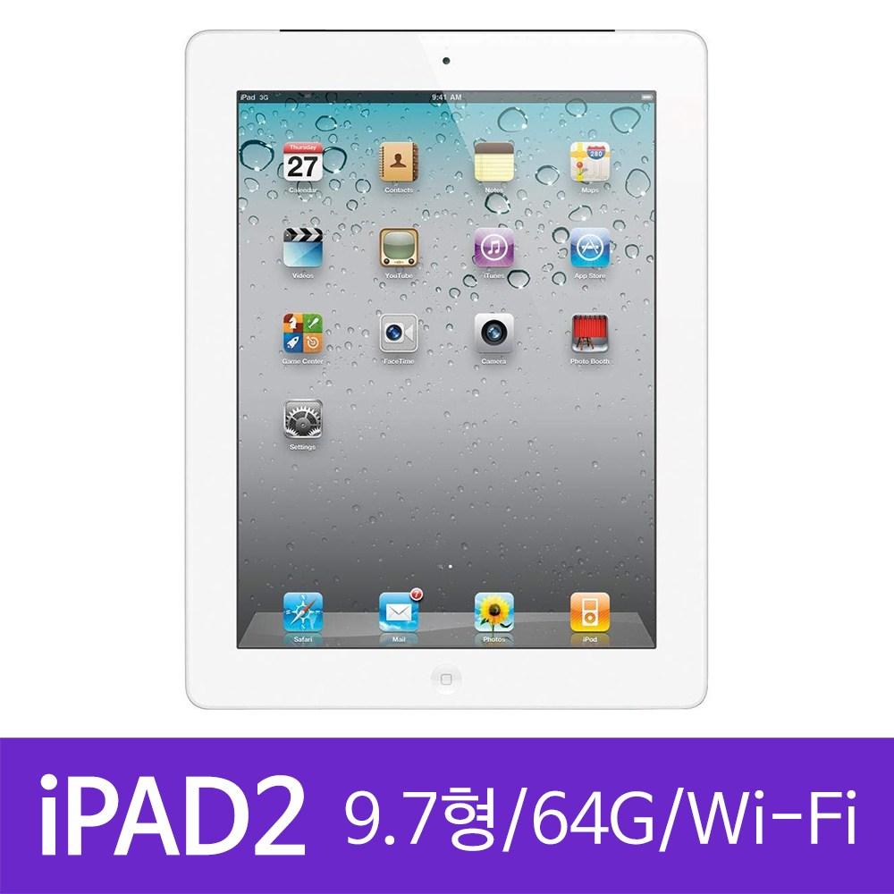 애플 아이패드2 64GB 인강용 화이트 B급 득템 태블릿PC, 화이트/B급/☆득템☆, 아이패드2/64GB/Wifi