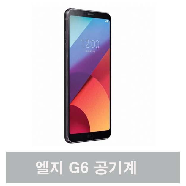LG전자 LG G6 64G 특A급 정상해지 공기계 중고폰 3사호환 알뜰폰, 플래티넘