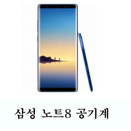 삼성전자 갤럭시노트8 64G 특A급 중고폰 정상해지 공기계 3사호환, 그레이