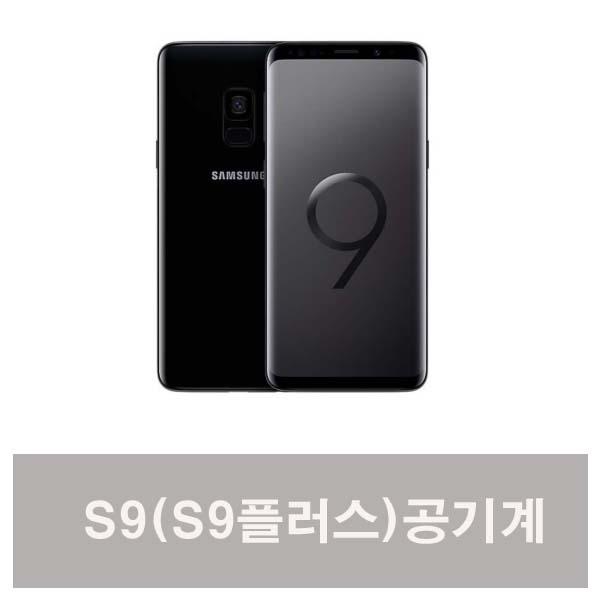 삼성전자 갤럭시S9플러스 64G S급 중고폰 공기계 3사호환 알뜰폰, 미드나잇 블랙
