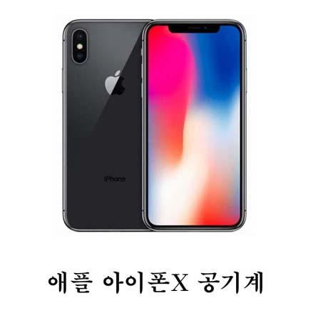 애플 아이폰X 64G 특A급 중고폰 공기계 3사호환, 실버