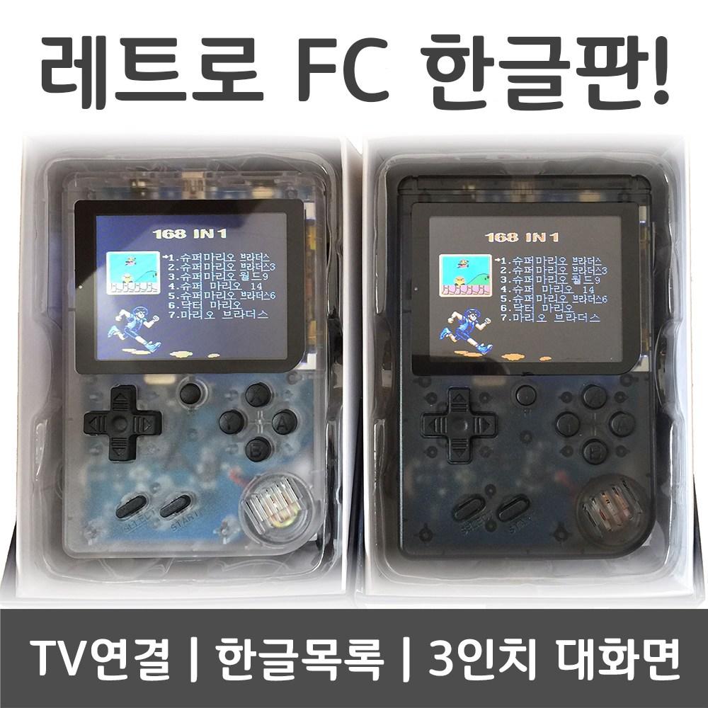 페퍼클럽 레트로FC 한글판!!! 엄선된 168개 고전게임 포함!, 레트로FC한글판-투명블랙