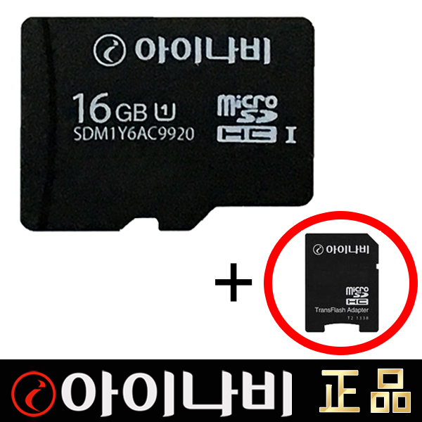 아이나비 메모리카드(정품), 32GB