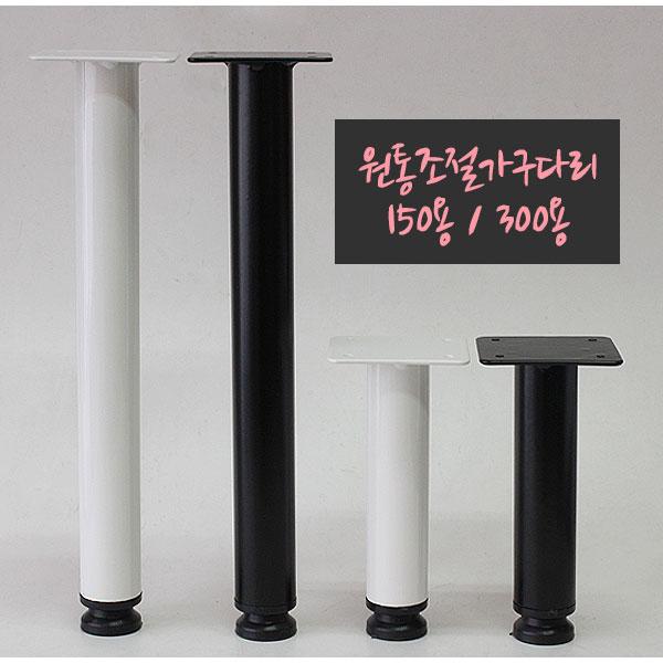 철물프렌드 원통조절가구다리 150mm용 300mm용 원형다리 가구다리, 원통조절가구다리(화이트)300용