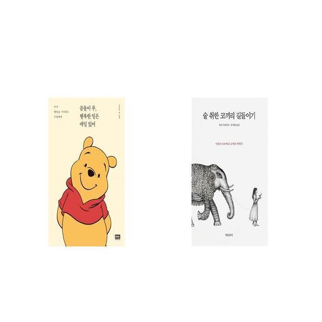 곰돌이 푸 행복한 일은 매일 있어 + 술취한 코끼리 길들이기 [세트상품]