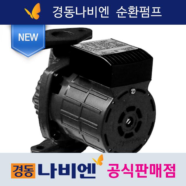경동나비엔 온수순환펌프 정품, 온수순환펌프25A(mm)2M