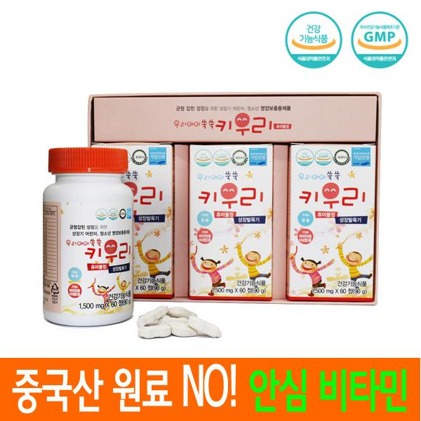 [키우리] 성장기영양보충제 l칼슘+비타민+미네랄l 키우리60정*1통, 3통