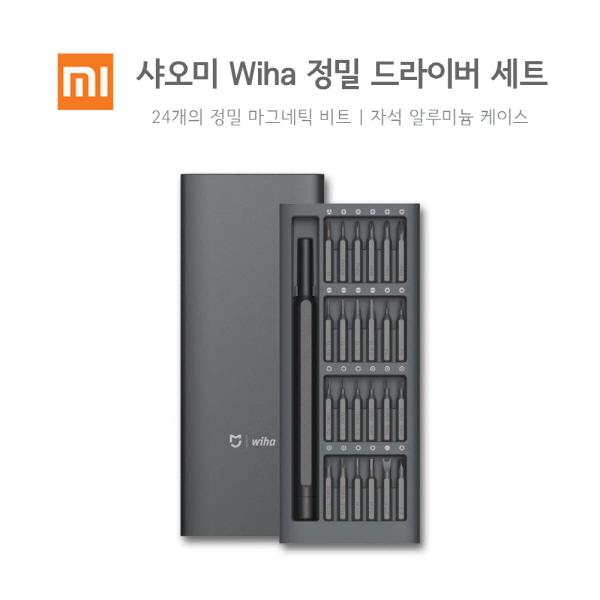 샤오미 Wiha 정밀 드라이버 세트-24종 공구세트, 그레이