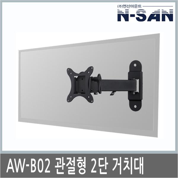 N-SAN AW-B02 벽걸이 저가형 관절형 2단 거치대/엔산마운트, 블랙