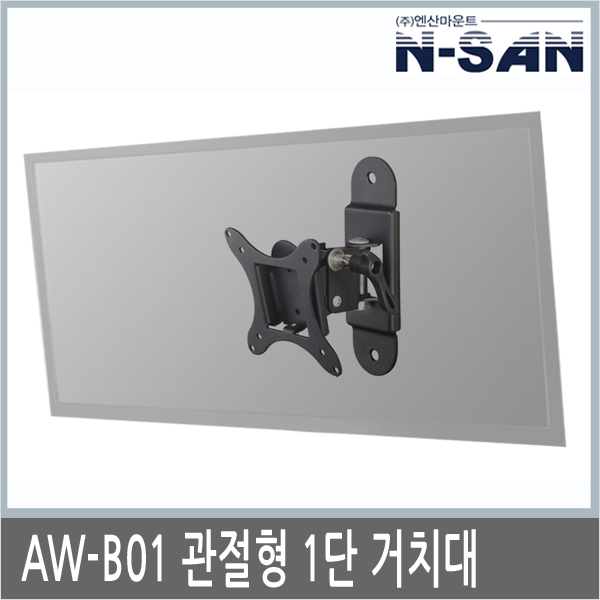 N-SAN AW-B01 벽걸이 저가형 관절형 1단 거치대/엔산마운트, 블랙