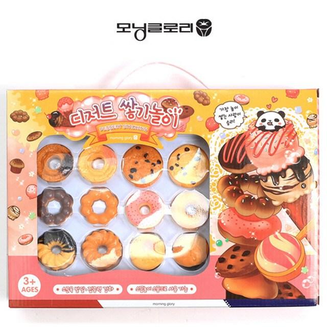 모닝글로리 도넛 쌓기놀이 링쌓기컵쌓기/링쌓기/컵쌓기/어라운드위고/스피드스택스/스피드컵쌓기/스피드컵/컵스택/스택스/스태킹