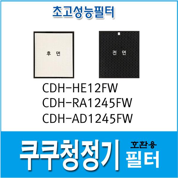 쿠쿠 공기청정기 호환필터 CDH-RA1245FW 복합필터1
