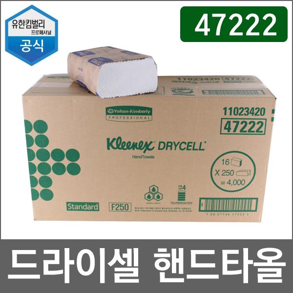 유한킴벌리 47222 크리넥스 드라이셀 핸드타올 스탠다드 16밴드(4000매), 4000매