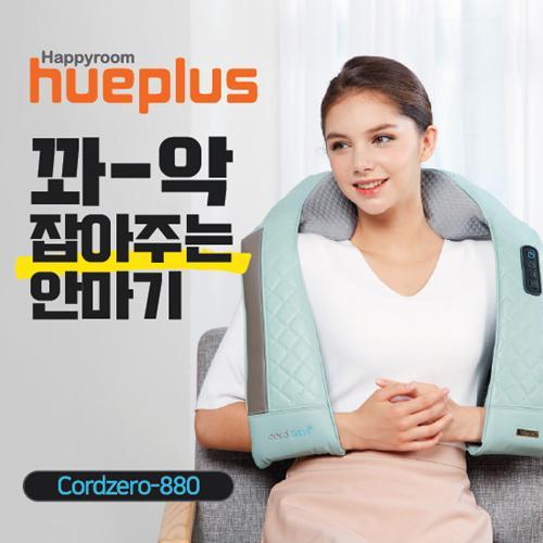 휴플러스 2019년형 꽉 잡아주는 무선 어깨 안마기 cordzero-880