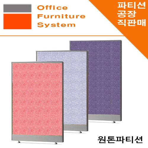 진웅파티션 PVC 45T 높이 1500 원톤 사무실파티션 파티션, 선택1)원톤파티션 W(가로)1200mm * H(높이)1500mm
