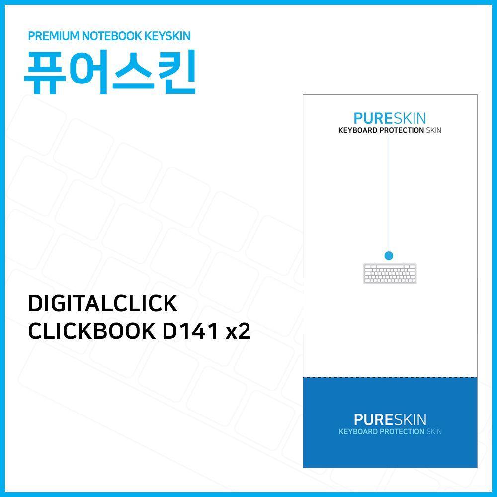 DICLE 디지탈클릭 Dicle CLICKBOOK D141 x2 실리콘 키스킨, 기본상품, 1개