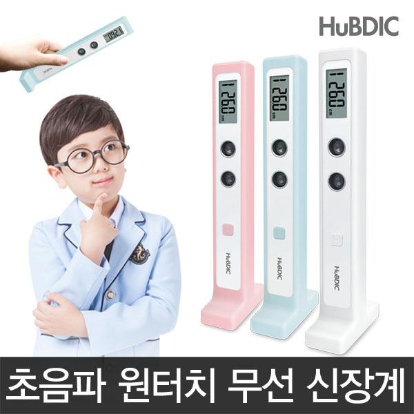 휴비딕 초음파 무선 신장계 HUK-2 키재기, 화이트
