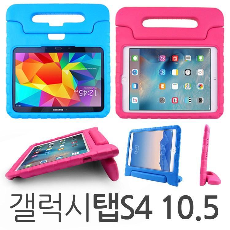 더조은셀러 갤럭시탭S4 10.5 어린이 안전 에바폼 케이스 (T830 T835), 핑크