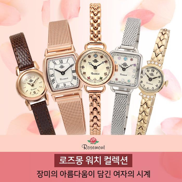 ROSEMONT 로즈몽 ROSEMONT 여성 시계 컬렉션 56종