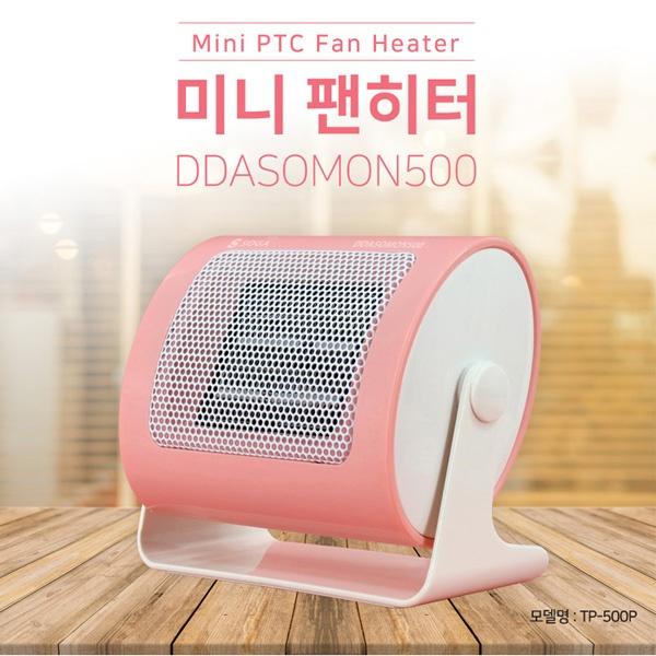 둘콘 핑크 팬히터 미니온풍기/미니 팬 히터/전기 히터/난로/가정용/업소용/캠핑용/다용도/순간 난방/502382, 단일상품