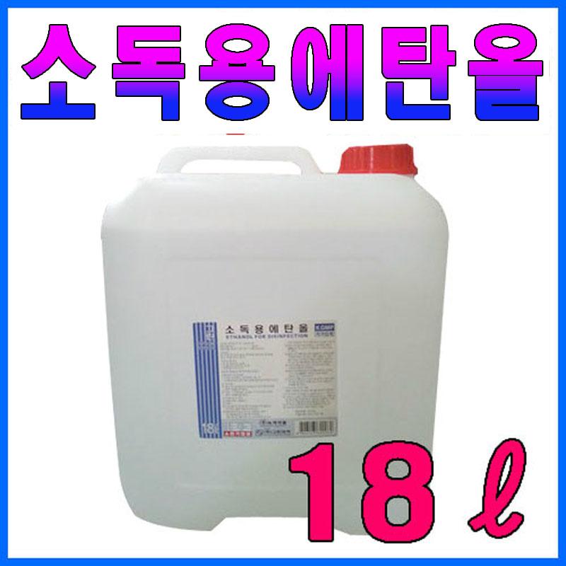 그린제약 에탄올18리터(83%) 1통 소독용에탄올