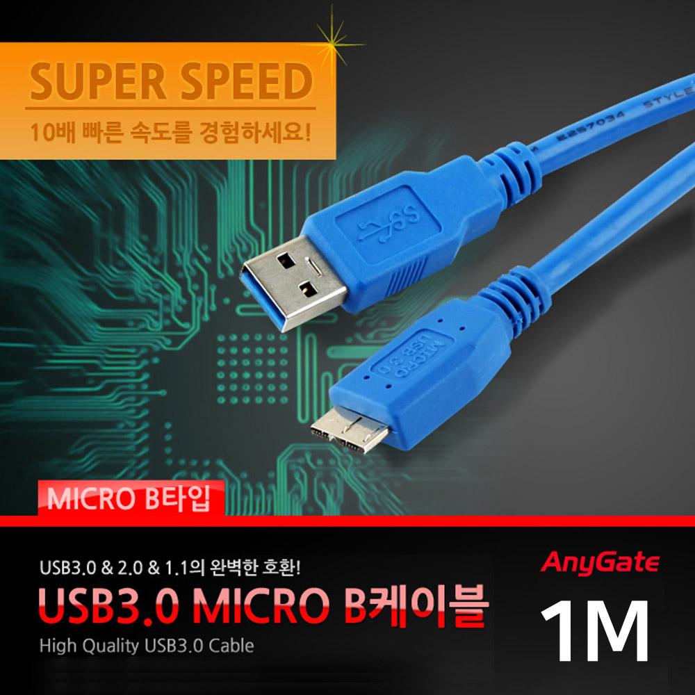 USB3.0 삼성 엠지텍 LG 도시바 외장하드 연결 케이블, 단일상품