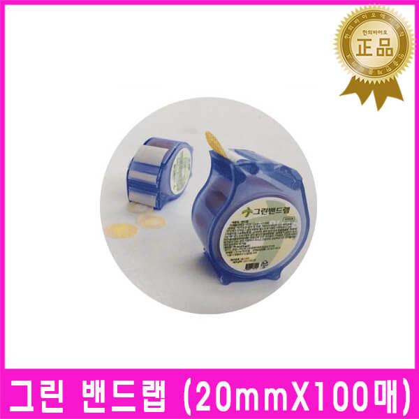 그린밴드랩(20mmX100매) 주사용채혈밴드 지혈용 채혈 밴드 채혈밴드 키즈밴드 롤밴드, 1개 (POP 157443663)
