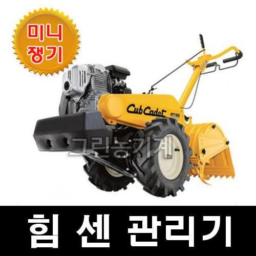 컵카뎃 소형관리기 6.5마력관리기 쟁기 텃밭용관리기 로타리치기 (POP 157580828)